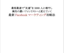 Facebook友達数5000の集客法を解説します Facebookで手際よく見込み客を集めるメソッドを公開