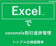 PC版ココナラ取引進捗管理表お譲りします シンプルかつ簡単操作で取引状況管理できます