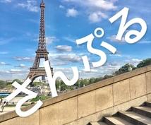 パリの観光をサポート致します より楽しい旅行になるようにサポート!