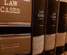 お困りの問題について法律関連の情報を調べます 調停や専門家に相談する前に必要な情報をまとめて準備しよう