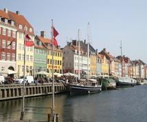コペンハーゲン街ガイドします デンマーク在住経験者によるローカル視点のアドバイス