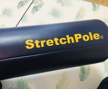 ストレッチポールの使い方お教えします 家にストレッチポールはあるけど正しく乗れていますか?