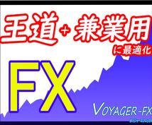 兼業の方用の実践的なFX手法を提供します 新規出品につき大幅値下げ中★本物のトレンドフォロー手法