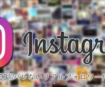Instagram バレない 日本人 フォロワー 1人追加 インスタグラム