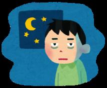 寝付けないなどの、不眠や、薬の相談のります 睡眠衛生指導や、薬の内容など相談したいあなた!