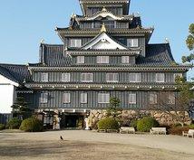 岡山の観光スポットご案内お買い物、観光、グルメなど