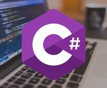 C# 初心者向け!プログラミング教えます 私はゲームプログラミングに強いです!