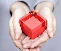 プレゼント・サプライズのアイディア提供