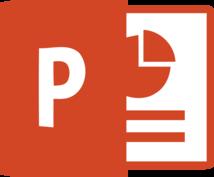 爆速パワーポイント代行制作サービス(keynoteも可)