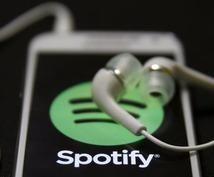 Spotify各国のアカウントの作り方を教えます 国別の決済システムの違いや制限などでお悩みの場合に