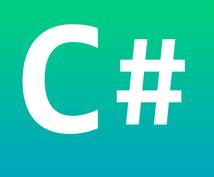 C#でお困りの方、解決いたします Qiitaで1000いいねを超えるC#erが迅速・丁寧に対応