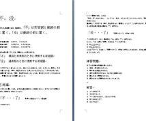 """【中国語学習】 美人家庭教師キョウ先生が、目からウロコの中国語基本文法""""21"""" を教えます!その1"""