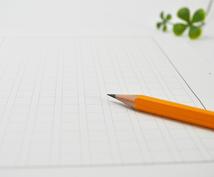 国語講師の文章教室★書けない悩みに全力で対処します 一ヶ月間または回答10回保証。作文への苦手意識をなくそう!