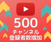 Youtubeチャンネル登録者+500拡散します 1登録者=9円★10日間の保証付★追加オプションでさらにお得