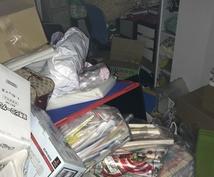 お片付けが苦手な方の、断捨離や収納の相談に乗ります 今こそ【汚部屋】から脱出しましょう!