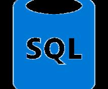 SQLの作成、添削、相談等乗ります 仕事や学校で習ったSQLをどう書けばいいか分からない人へ