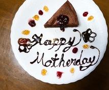 パティシエのようなお菓子を作れるレシピ教えます ケーキ屋さんで見る本格的なお菓子、家で作ってみませんか??☆