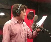 プロナレーターによる男声ナレーションをご提供します 動画制作・CM・会場アナウンスなどに!商用利用可です!