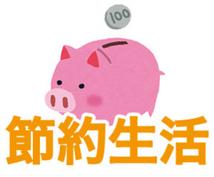 貯金できないあなたへ、節約術をお伝えします 明日から使える節約術で目指せ脱・無貯金生活!