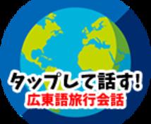 日本語から広東語に格安で翻訳します 約150字までの日本語を1000円で広東語に翻訳いたします。