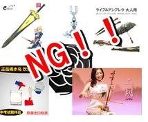 仕入れNG!輸入販売不可の中国輸入商品を教えます 【実例付き】輸入禁止、販売不可の商品の分かりやすい資料です