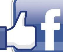 【合計25.5万いいね!】Facebookページにて、あなたの記事を拡散いたします!
