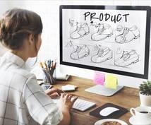 人気の商品開発に就きたい方!アドバイスします 商品開発職につくためにはどうすればいいの?をサポート!