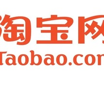 世界最大通販サイト「タオバオ」購入見積もりします 輸入初心者向けに丁寧にサポート、経験者に高度なサポートを提供