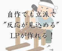 今だけ1000円!魅力的なLPの作り方教えます LPを作りたい!でも、何をしたら良いかわからないあなたへ