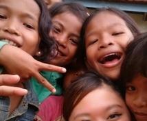 海外(カンボジア)生活についてのアドバイスや相談に乗ります