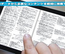 書籍(大切)を電子化します 書籍を電子化タブレット内で閲覧できるようにするサービスです!