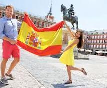 スペイン語を3倍速で覚えたい人にノウハウを教えます もう辛い勉強はしたくない!だけど絶対覚えたい!