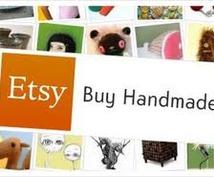 海外ウェブショップ『ETSY』(エッツィ)への登録出店をサポートします!