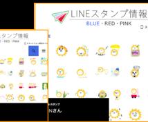 【ココナラ特別企画】LINEスタンプ宣伝パック(総額11200円分)by LINEスタンプ情報