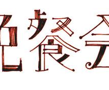 じんわり手描き 文字・ロゴ・ミニイラストカット 描きます