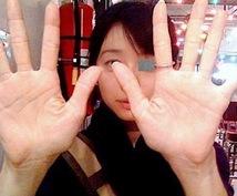 貴方の資質を、貴方の指が語りますます 貴方の指を見て性格、習慣をリーディングし、貴方を助言します。
