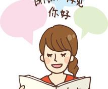 入門~初級者向け!中国語学習のお悩み解決します 36歳でゼロから勉強した日本人が、親身に相談に乗ります!