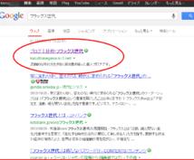 【広告掲載】■Google検索某ワード1位のブログから貴方のサイトのリンクを張ります■【1週間】