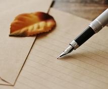 あなたの大切な思いを汲んだ一言、考えます 【3案】現役コピーライターが、あなたの思いを言葉にします◎