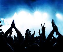 ライブに行くときの5つの準備するべきことをを教えます!!