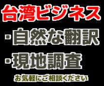 プロが台湾でビジネス向け高品質な調査、広告致します 【台湾ビジネス】台湾への展開等何でもok!【プロが現地調査】