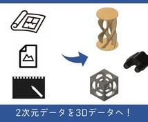 2次元図面を3D-CADデータに変換します 商品開発や動画作成、3Dプリントに!
