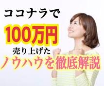 ココナラで売り上げを飛躍的に伸ばすコツを教えます 100万円以上売り上げた秘密のマーケティング手法を伝授!
