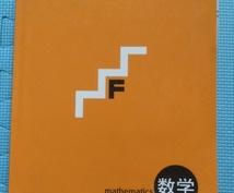 数学、理科の解説をします 数学、理科の予習や復習を中心に行っていきます