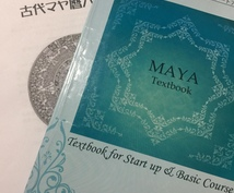 マヤ暦鑑定&オラクルカードリーディングを致します マヤ暦で自分や相手を知り、関係向上のお手伝いをします。