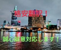 安心安価の英⇔日翻訳を提供します 品行方正で正確な翻訳をお届けします!
