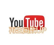YouTube 合計150再生分宣伝します 再生数を伸ばしたい方、伸びに困っている方
