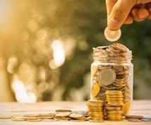 完全ホワイト!リスクの無い安全な節税方法を教えます 『ふるさと納税』や『iDeCo(イデコ)』とは違う方法です!