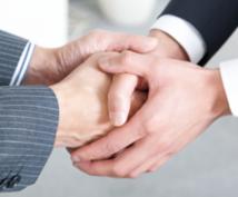 営業必見!経営者・決裁者に直接営業の場を作ります アポイントが取れず悩んでいる営業マンのための営業支援サービス