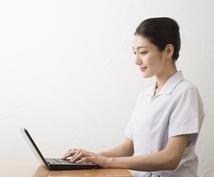 看護学生の事前課題のお手伝いします 事前課題・実習で忙しい看護学生へ!【大幅価格改定!】